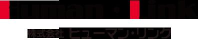 【株式会社ヒューマン・リンク】は可児市・美濃加茂市を中心に、お客様と従業員に対してスピーディーな対応と、きめ細かいサポートを行う派遣会社です。人材派遣をはじめ、企業様に対する業務請負、職業紹介等の人材サービスも行っております。